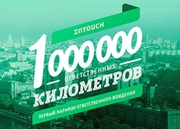 Intouch.Марафон